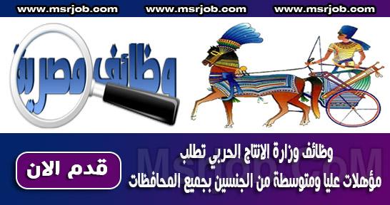 وظائف وزارة الانتاج الحربي تطلب مؤهلات عليا ومتوسطة من الجنسين بجميع المحافظات