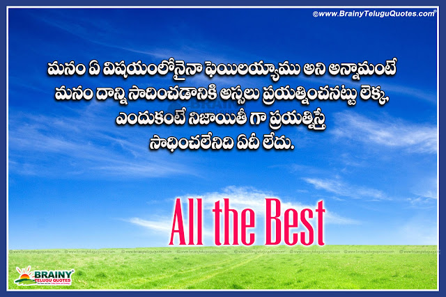 Here is Telugu Nice Good Quotes Wallpapers. Latest Telugu Good Inspiring Quotes Messages. Latest Telugu Nice Best Good thoughts images online,Best Telugu Nice Good Inspiring Quotations,Best Telugu Good evening Quotes, Good evening Telugu Quotes, Inspirational Good evening Quotes in telugu, Heart touching Good evening Quotes, Inspirational Good evening messages in Telugu, Best inspirational Good evening lines, Inspiring lines in telugu, Best famous good evening quotes in telugu.