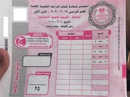 إجابات بوكليت التربية الدينية الاسلامية لامتحان الثانوية العامة دور اول 2020