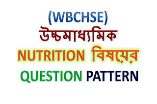 Higher Secondary Question Pattern of Nutrition Subject