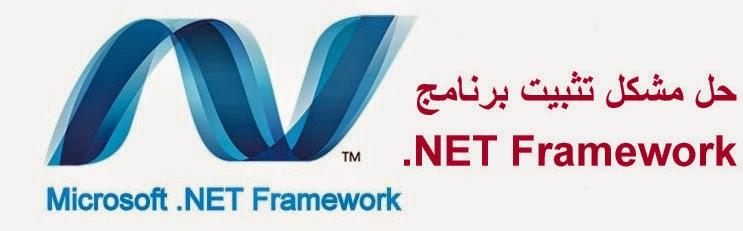 حل مشكل تثبيت .net framework
