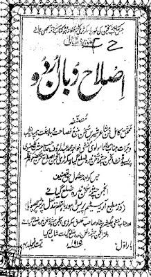 Islah Zuban Urdu by Khwaja Abdul Rauf Lakhnavi