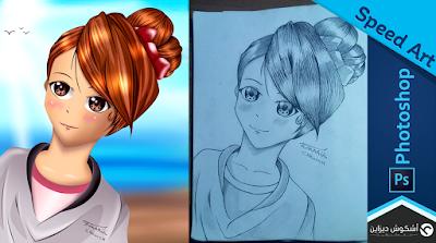 رسم فتاة أنمي بإستعمال فوتوشوب (Digital Art) + ملف PSD