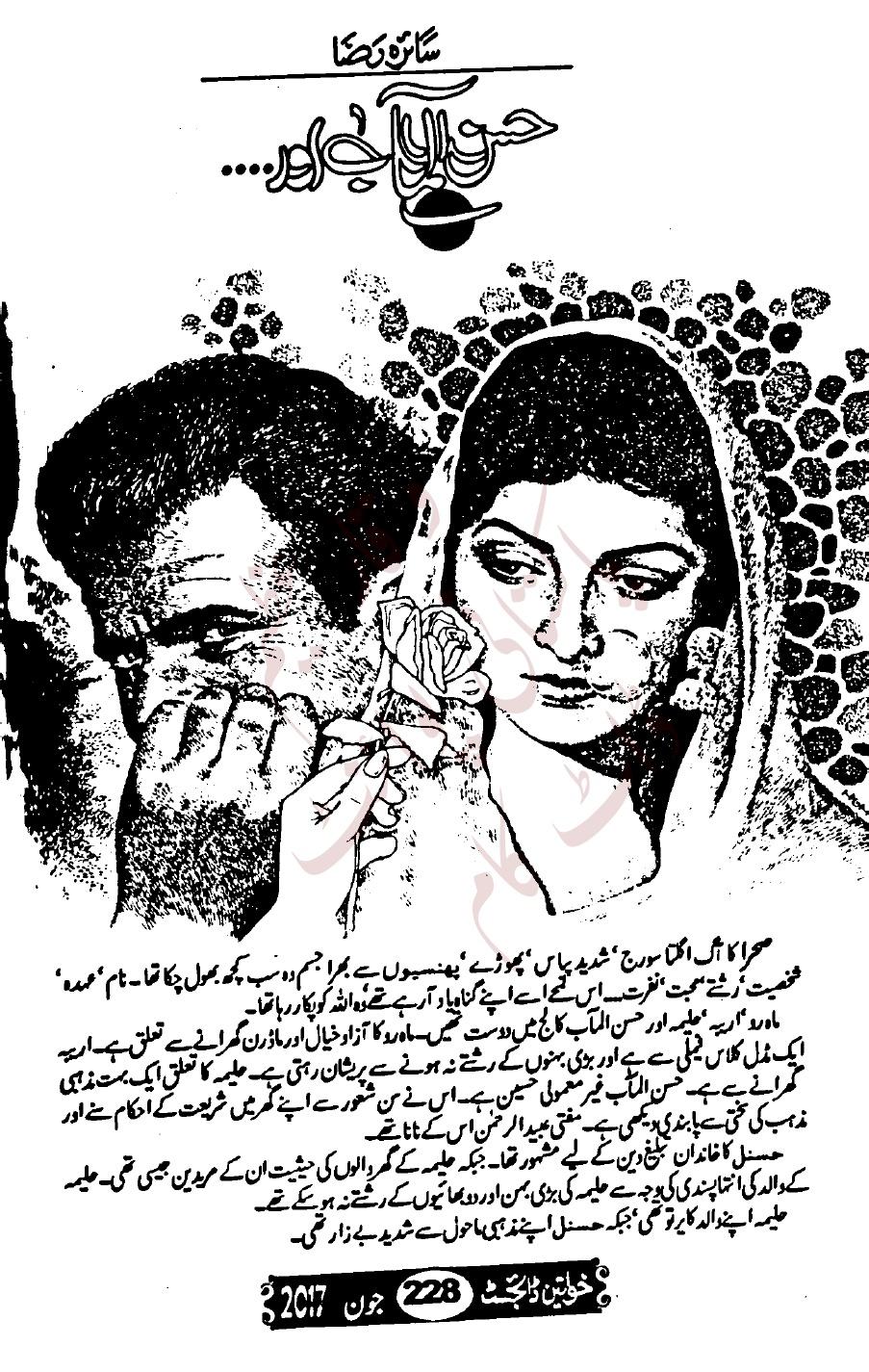 EZ Readings: Hussanal Maab by Saira Raza Epi 6