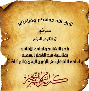 حالات عيدية وصور عيد الفطر المبارك 2018