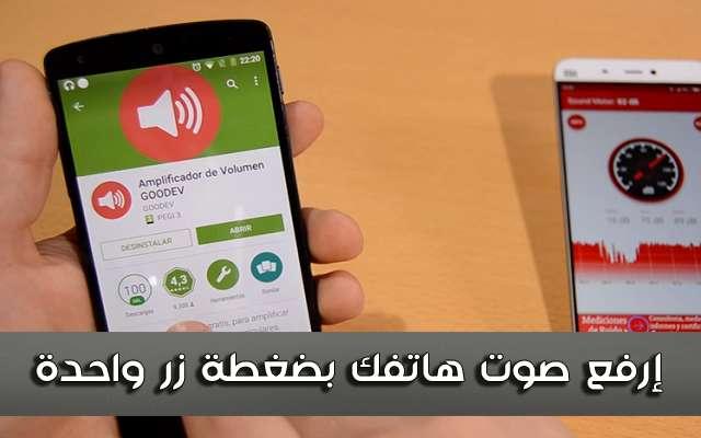 تطبيق جديد يرفع مستوى الصوت