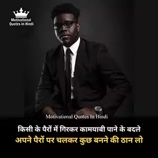 two lines motivational quotes in hindi, 2 line inspirational quotes in hindi, two line motivational quotes hindi, motivation 2 line status in hindi, two line inspirational quotes in hindi, motivational quotes for husband in hindi, one line inspirational quotes in hindi, motivational 2 lines in hindi, motivation two line status, whatsapp status in hindi one line motivational, motivational quotes in hindi one line, motivational one line quotes in hindi