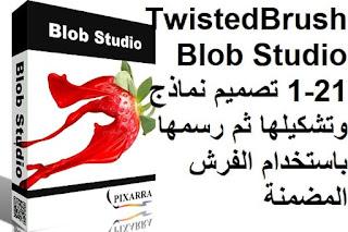 TwistedBrush Blob Studio 1-21 تصميم نماذج وتشكيلها ثم رسمها باستخدام الفرش المضمنة