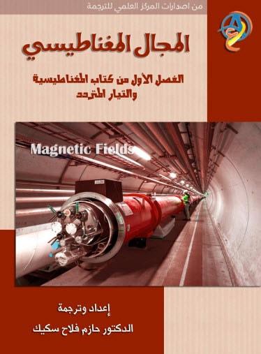 المجال المغناطيسي pdf