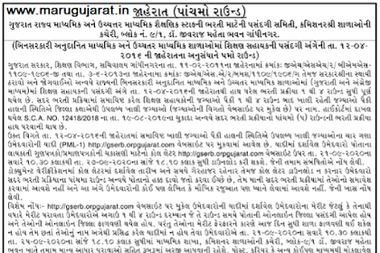 GSERB Shikshan Sahayak (Secondary & Higher Secondary) District Allotment (5th Round)