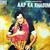 Aap Ka Khadim (1976)