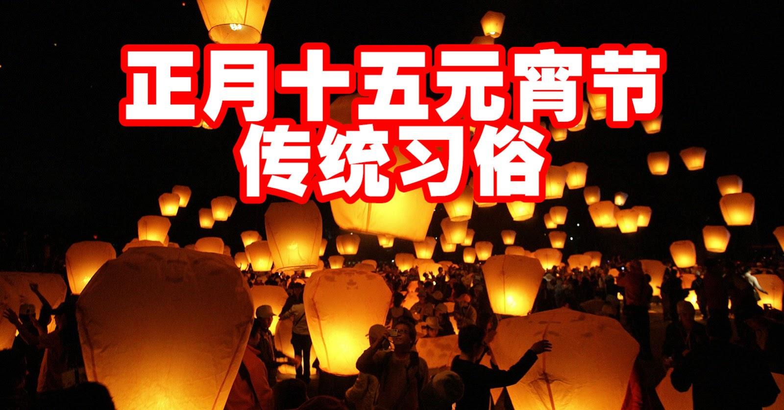 正月十五元宵节传统习俗
