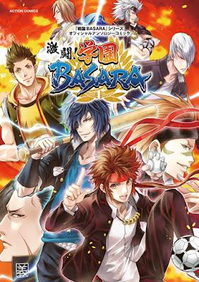 戦国BASARA」シリーズオフィシャルアンソロジーコミック 激闘!学園BASARA raw zip dl
