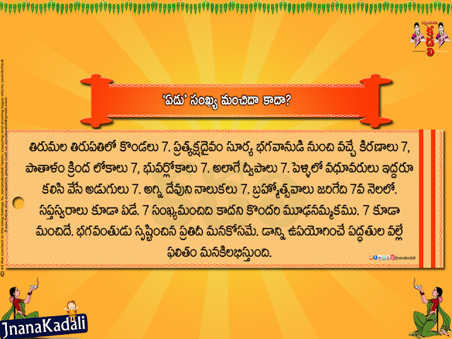 """Dharma Sandehalu"" Questions and Answers on Some Hindu Rituals & Rituals or Beliefs by Bhakti tv,Questions and Answers on some hindu rituals/beliefs by Dr Vaddiparti Padmakar,Telugu Nice Inspirational ""Dharma Sandehalu"" in Telugu, Telugu Best Life Inspire Quotations,""Dharma Sandehalu"" images, Nice Telugu Inspirational Quotations"