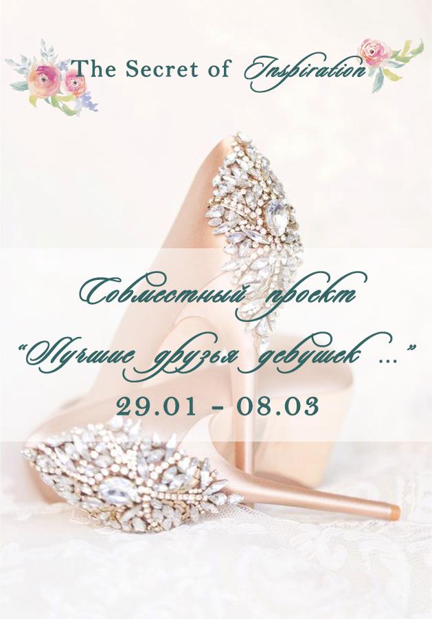 """СП """"Лучшие друзья девушек...""""!"""