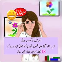 very funny joke in urdu 2018,urdu lateefay pathan,urdu lateefay pictures,ganday urdu lateefay,very funny joke in urdu 2018,latifay in urdu funny,urdu lateefay hi lateefay,best latifay in urdu,