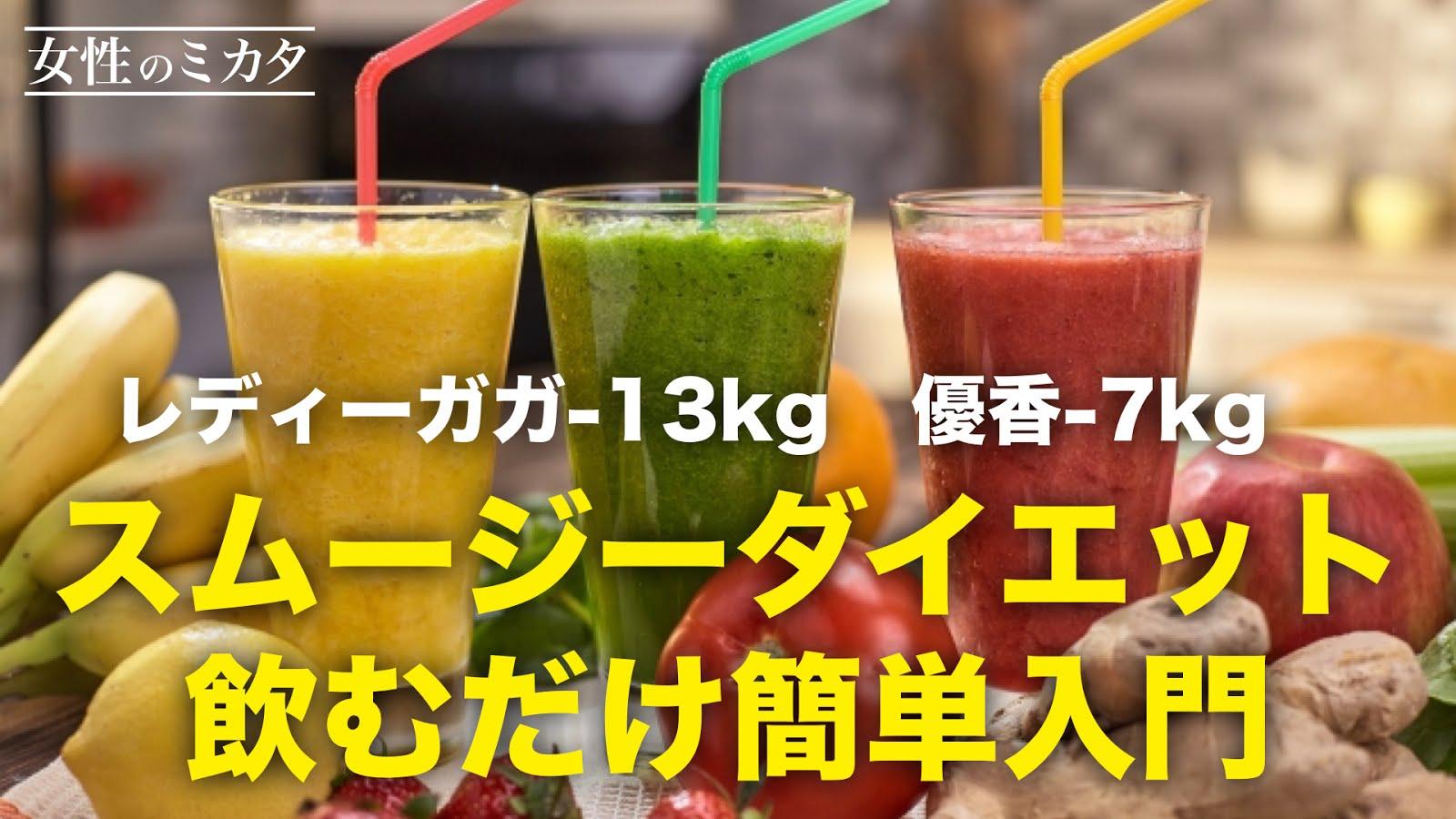 【スムージーダイエット】レディーガガ-13kg、優香-7kg!30日簡単ダイエット