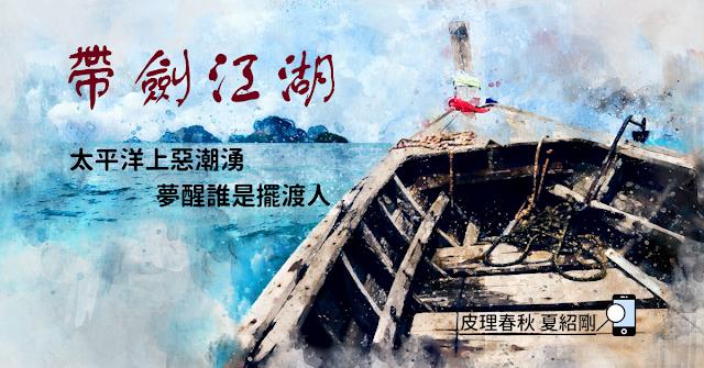 帶劍江湖-皮理春秋