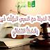 مسؤولية الدولة عن الحبس المؤقت غير المبرر والخطأ القضائي