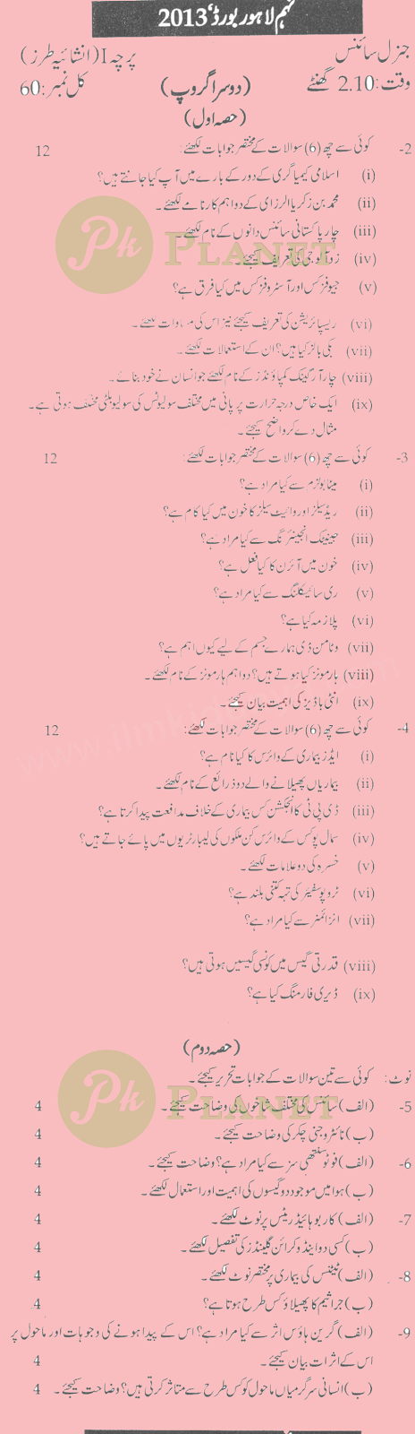 Past Papers of 9th Class Lahore Board 2013 General Science