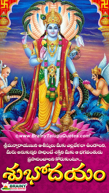 Subhodyam in Telugu, Lord Vishnu hd wallpapers with Good Morning Greetings