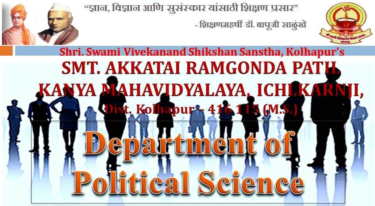 Department of Political Science, Smt. A. R. Patil Kanya Mahavidyalaya, Ichalkaranji.