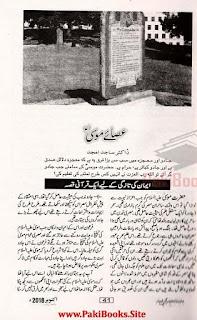 Aasaye Musa R.A By Dr. Sajid Amjad