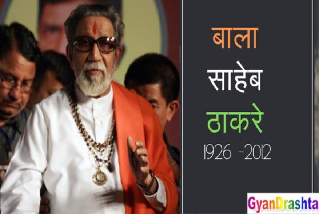 शिव सेना प्रमुख  बाला साहेब ठाकरे की जीवनी Bala Saheb Thackeray biography in hindi