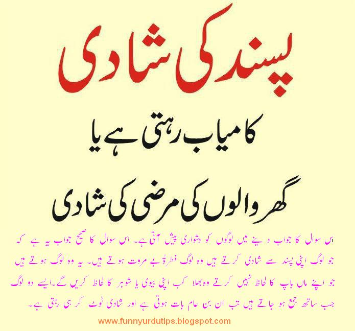Funny Love Quotes In Urdu Pics : Funny Urdu Jokes and Latifey: Urdu shayri