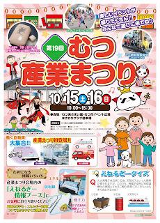 Mutsu Industry Festival 2016 poster 第19回むつ産業まつり ポスター Sangyou Matsuri