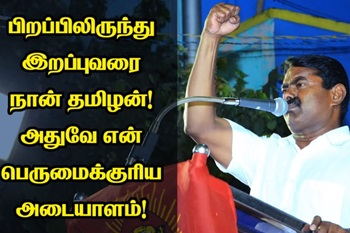Seeman Speech – Pirappilirunthe Irappuvarai..
