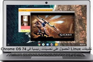 تطبيقات Linux الحصول على تحسينات رئيسية في Chrome OS 74
