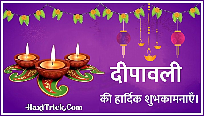 Diwali/Dipavali Ki Hardik Shubhkamnaye HD Images Photos Pictures 2019 Wishes In Hindi