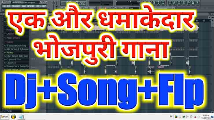 2019] bhojpuri song dj | new bhojpuri dj song download