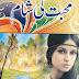 Free Download Urdu Novel Mohabbat ki sham   by Sidra tul Muntaha