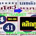 มาแล้ว...เลขเด็ดงวดนี้ 2ตัวตรงๆ หวยซอง เลขดังแมนโชว์ งวดวันที่ 16/2/62