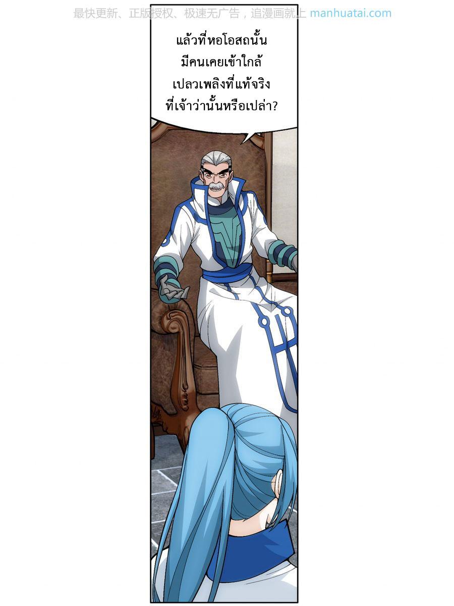 อ่านการ์ตูน Doupo Cangqiong 203 ภาพที่ 47