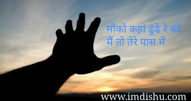 Kabir daas poetry in hindi