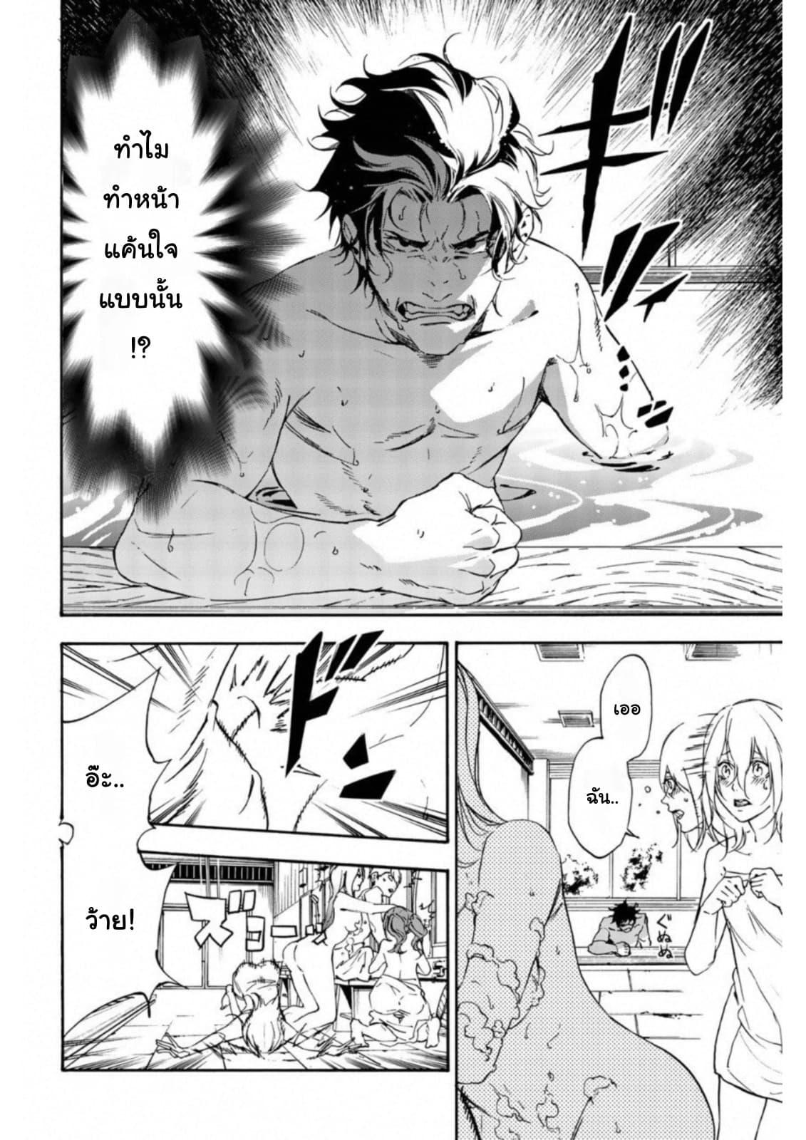 อ่านการ์ตูน Zetsubou no Rakuen ตอนที่ 10 หน้าที่ 4