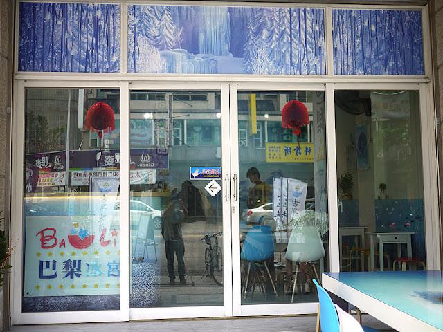 P1260141 - 【熱血採訪】軍功路巴梨冰宮清涼消暑的芒果爽牛奶冰與隱藏版木瓜清冰牛乳