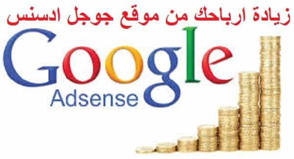زيادة ارباحك من موقع جوجل ادسنس  | google adsense