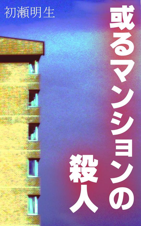 初瀬明生『或るマンションの殺人』