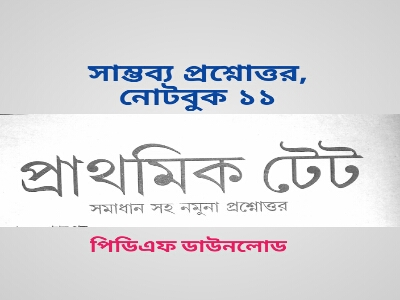 Primary Tet Question Paper Pdf