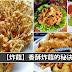 教你炸菇的秘诀!金针菇、鲍鱼菇、杏鲍菇,都炸得脆脆的,绝对比肉还好吃!