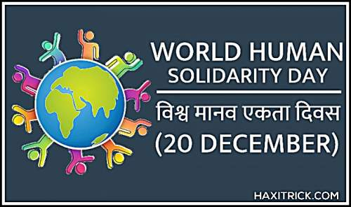 World Human Soliderity Day in Hindi
