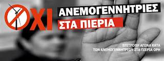 Ανοιχτή επιστολή της Επιτροπής Αγώνα κατά των Ανεμογεννητριών στα Πιέρια Όρη προς όλους τους εκλεγμένους θεσμικούς φορείς του Ν. Πιερίας.