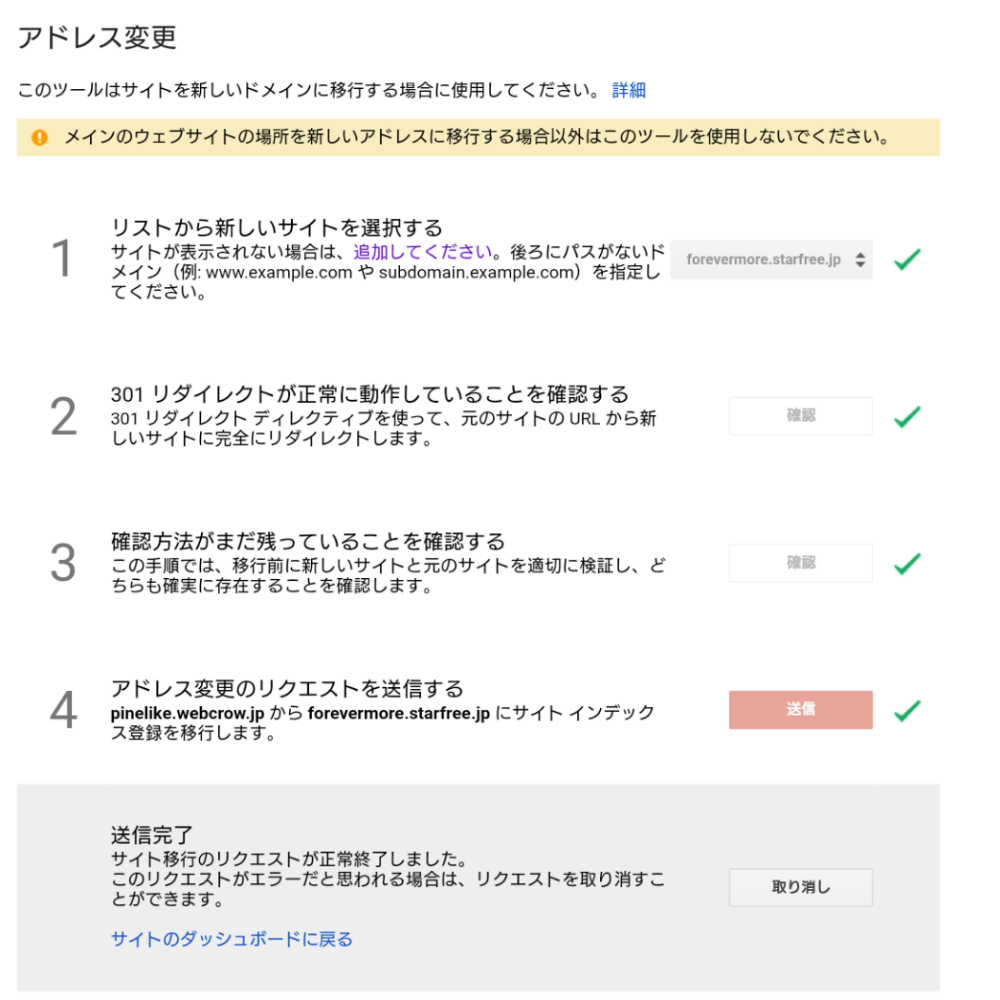 Search Consoleのアドレス変更のチェック済みと送信完了