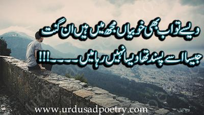 Wesey To Ab Bhi Khobia Mujh Main