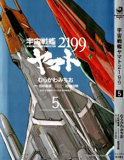 宇宙戦艦ヤマト2199 (Uchuu Senkan Yamato 2199) 第01-05巻 zip rar Comic dl torrent raw manga raw