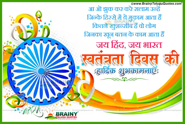 Best Desh bhakti shayari in hindi for Independence day, Best hindi quotes for independence day, Best hindi messages for independence day, Best speeches in hindi for independence day, Best hindi wallpapers for independence day, Nice top hindi quotes for independence day, Best Greetings in hindi for independence day, best independence day greetings in hindi, Best independece day wallpapers in hindi, Best independence day wishes in hindi, Best independence day images in hindi, Best independence day desh bhakti shayari in hindi, Best independence day sms in hindi, Best independence day poems in hindi, Best independence day songs in hindi.